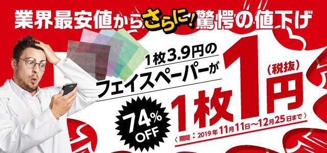 フェイスペーパー1枚1円