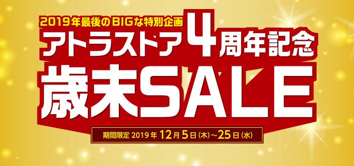 アトラストア4周年記念SALE