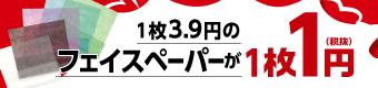 業界最安値からさらに驚愕の値下げ フェイスペーパー1枚1円