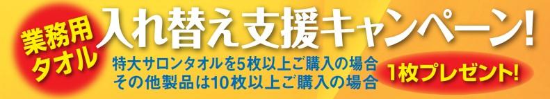 タオル入れ替え支援キャンペーン2