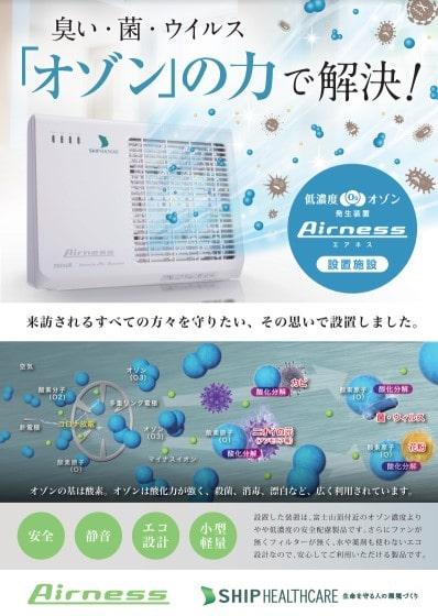 airnessポスター
