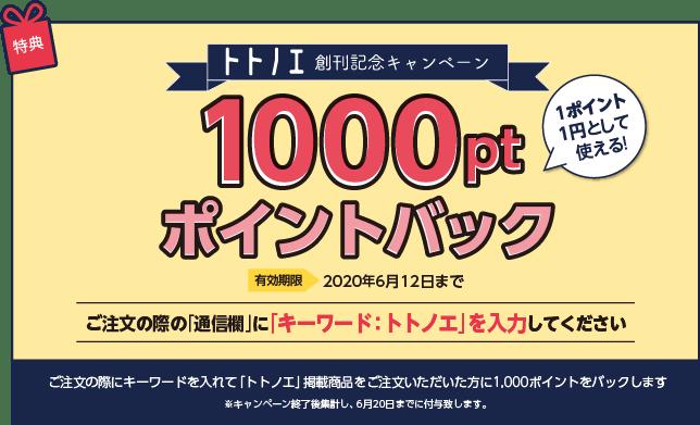 トトノエ創刊キャンペーン