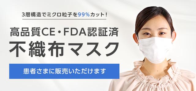 3層構造でミクロ粒子を99%カット!不織布マスクをご用意しました 高品質 CE・FDA認証済