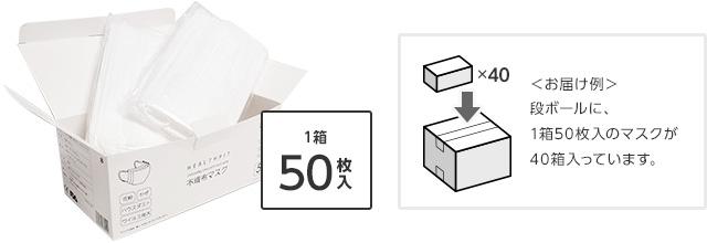 1箱50枚入 <お届け例>段ボールに1箱50枚入のマスクが40箱入っています。