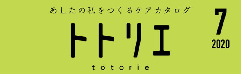 「トトリエ」2020年7月号お知らせ用画像5
