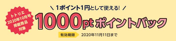 トトリエ10月キャンペーン