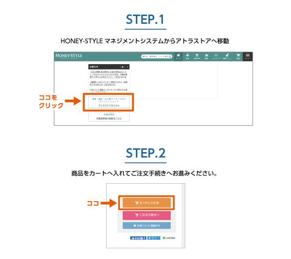 HONEY-STYLE無料院限定クーポン使用手順