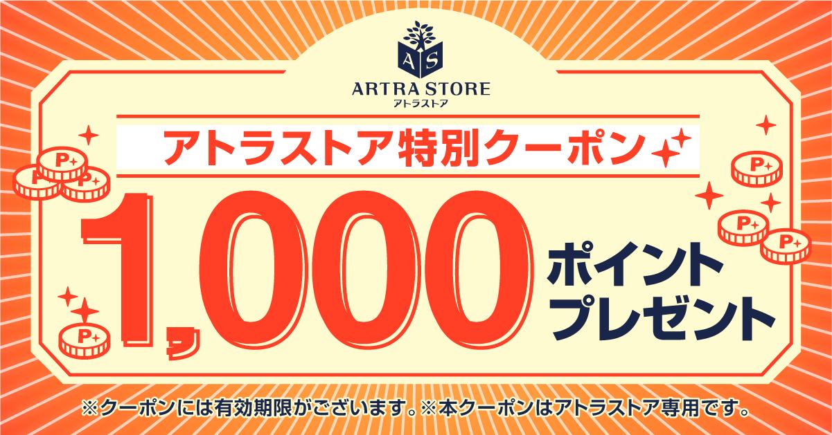 アトラストア1,000ポイントクーポン