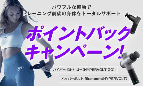 最新のトレーニング機器ハイパーボルト2商品ポイントバックキャンペーン