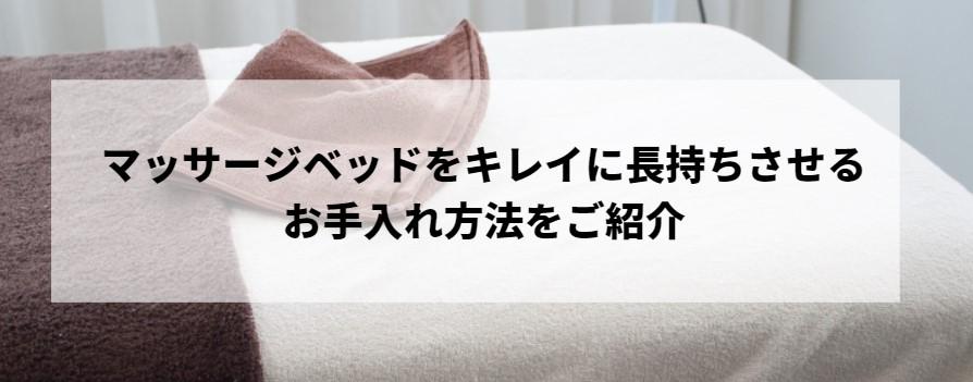 マッサージベッドをキレイに長く使うためのコツをご紹介