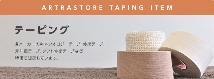 各メーカーのキネシオロジーテープ、伸縮テープ、非伸縮テープ、ソフト伸縮テープなど特価で販売しています。