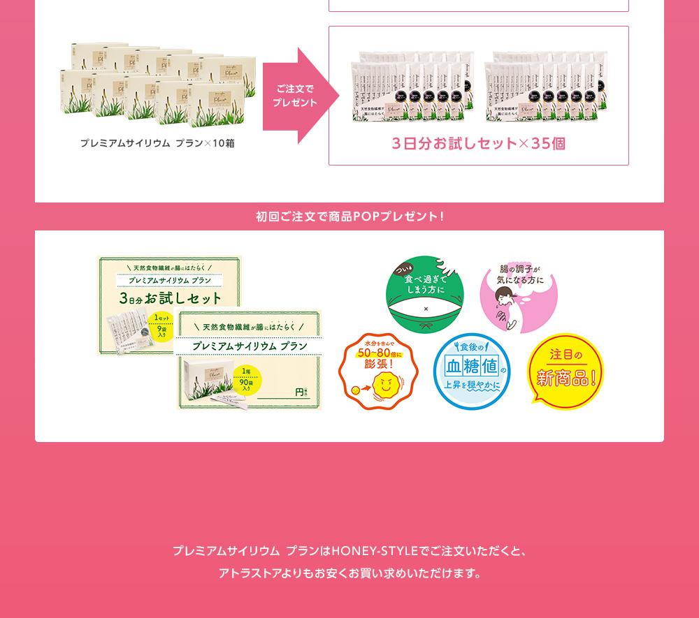 プレミアムサイリウム プラン キャンペーン 初回ご注文で商品POPプレゼント!