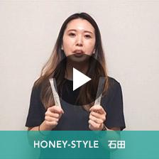 HONEY-STYLE 石田