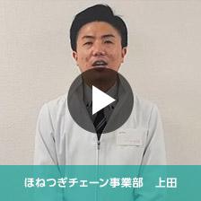ほねつぎチェーン事業部 上田