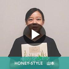 HONEY-STYLE 山本