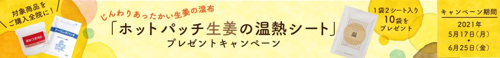 「ホットパッチ 生姜の温熱シート」プレゼントキャンペーン