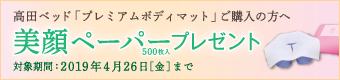 高田ベッド美顔ペーパープレゼントキャンペーン
