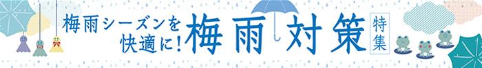 接骨院、鍼灸院の梅雨対策特集