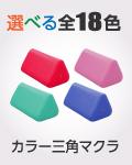 カラー三角マクラ