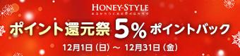 HONEY-STYLE ポイント還元祭