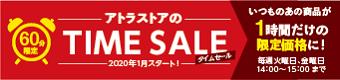 接骨院・鍼灸院の通販サイト タイム―セール開催