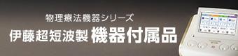 接骨院・鍼灸院の通販サイト 伊藤超短波付属品