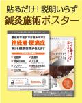 鍼灸施術ポスター