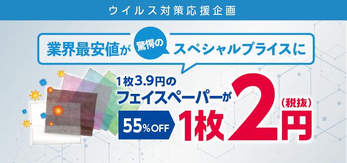 フェイスペーパー1枚2円