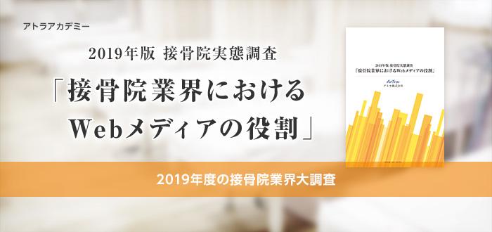 2019年版接骨院実態調査「接骨院業界におけるWebメディアの役割」