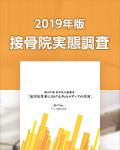 2019年版 接骨院実態調査「接骨院業界におけるWebメディアの役割」