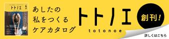 トトノエ創刊