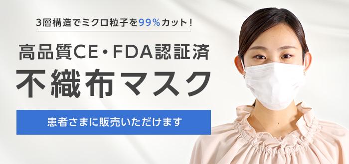 高品質CE・FDA認証済 不織布マスク
