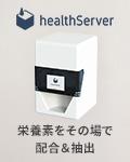 ヘルスサーバー(healthServer) スターターキット