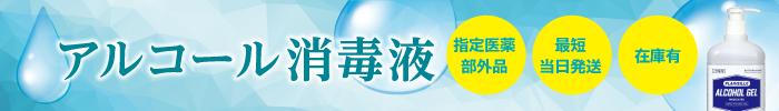 薬用ハンドジェル【鍼灸院・整骨院用品】
