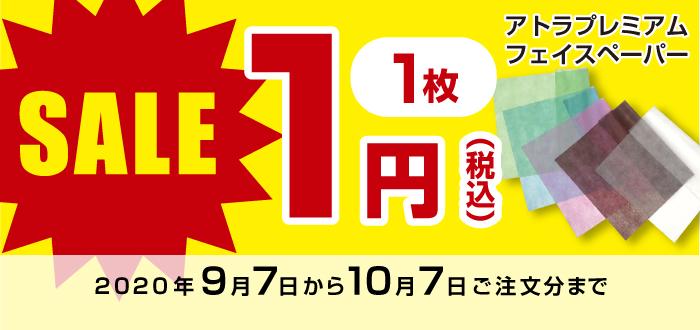 フェイスペーパー1枚1円SALE