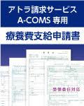 A-COMS療養費支給申請書
