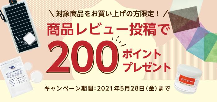 対象商品のレビュー投稿1件ごとに200ポイントプレゼントキャンペーン