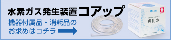 水素ガス発生装置 コアップ 機器付属品・消耗品