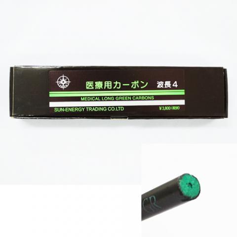 ライブリー 緑カーボン<総合光線>(ライブリー)