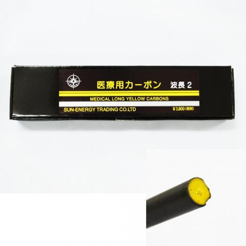 ライブリー 黄カーボン<可視線>(ライブリー)