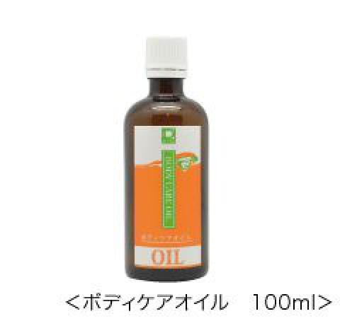 アロママッサージD ボディケアオイル 100ml(オレンジ色)