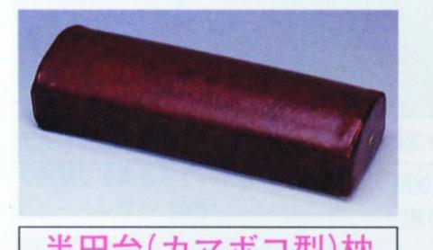 半円台(カマボコ型)枕