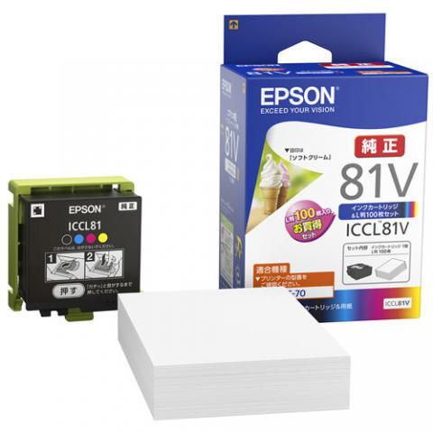 エプソン インクカートリッジ 4色一体タイプ/写真用紙ライト100枚入