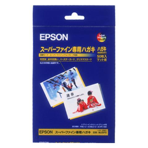エプソン スーパーファイン専用ハガキ ハガキ:50枚