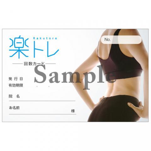 【まとめ買い】【楽トレ】回数カード (100枚単位) 2個セット