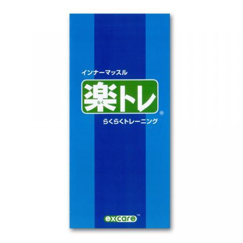 【楽トレ】三つ折りリーフレット10部入_内容説明用