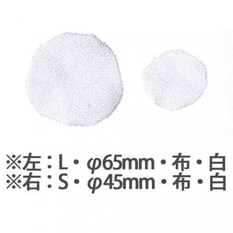 HVカバー(L・φ65mm・布・白・5枚)