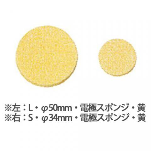 HVカバー(L・φ50mm・電極スポンジ・黄・5枚)