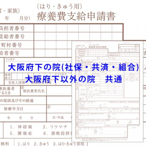 【鍼灸】申請書(レセプト)用紙