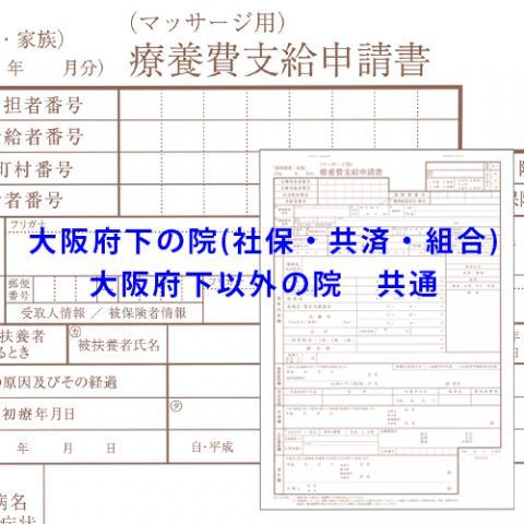 【あん摩】申請書(レセプト)用紙
